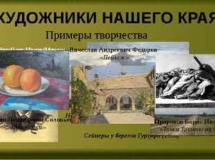 ЗНАМЕНИТЫЕ МЕЦЕНАТЫ ИВАНОВСКОГО КРАЯ Яков Петрович Гарелин Родился в cеле Ива