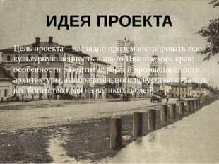 Чем же знаменит наш Ивановский край? МЕЦЕНАТЫ АРХИТЕКТУРА ТЕКСТИЛЬНАЯ ПРОМЫШ