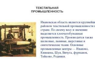 ТЕКСТИЛЬНАЯ ПРОМЫШЛЕННОСТЬ Ивановские набивные ткани отличались яркими краск
