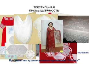 БАТИК и ГОБЕЛЕНЫ Гобелен - это декоративная ткань, отличающаяся от прочих сво