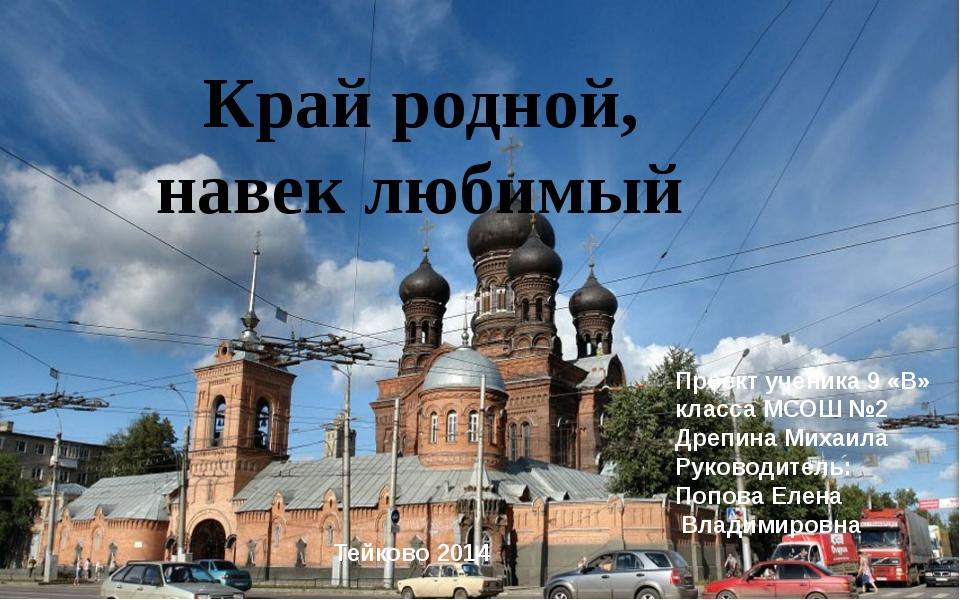 Край родной, навек любимый Проект ученика 9 «В» класса МСОШ №2 Дрепина Михаил...