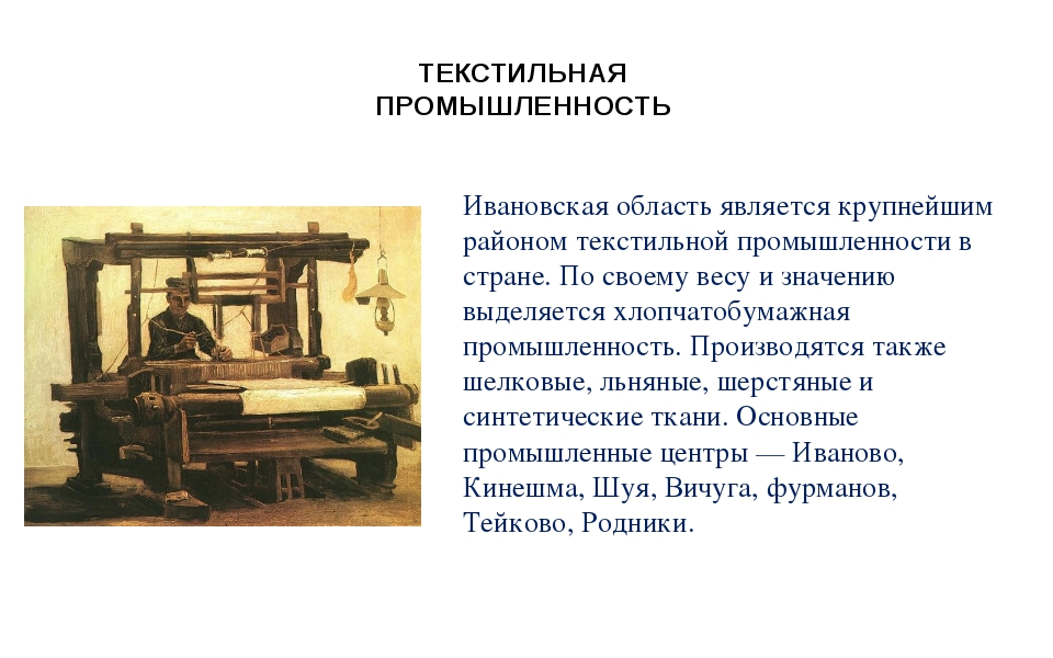 ТЕКСТИЛЬНАЯ ПРОМЫШЛЕННОСТЬ Ивановские набивные ткани отличались яркими краск...