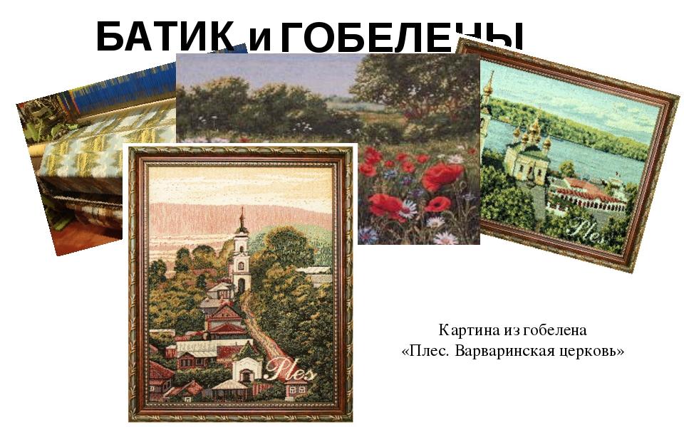 и ГОБЕЛЕНЫ БАТИК Батик— ручная роспись по ткани с использованием резервирующ...