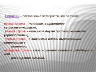 .Синквейн– составление четверостишия по схеме: