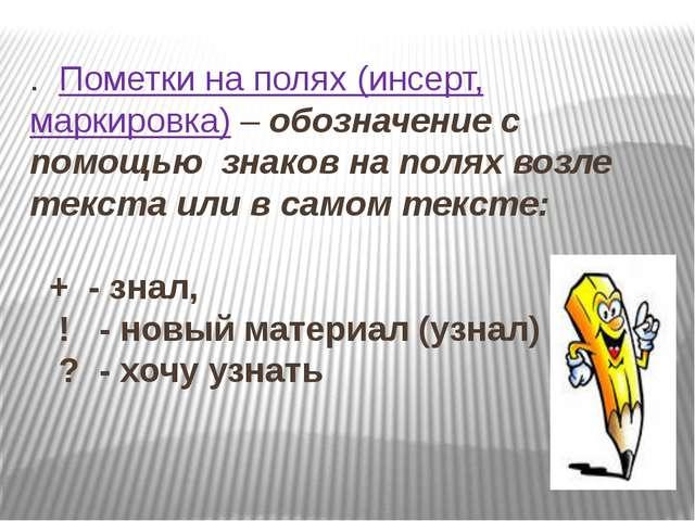 . Пометки на полях (инсерт, маркировка)–обозначение с помощью знаков на п...