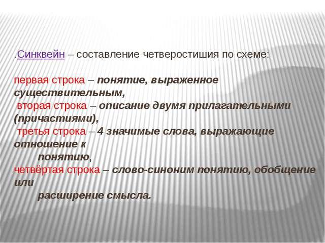 .Синквейн– составление четверостишия по схеме:               ...
