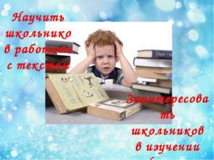 Научить школьников работать с текстом Заинтересовать школьников в изучении ин