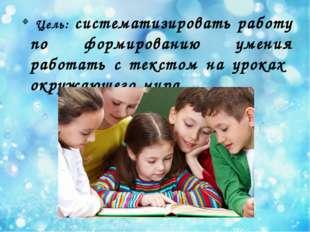 Цель: систематизировать работу по формированию умения работать с текстом на