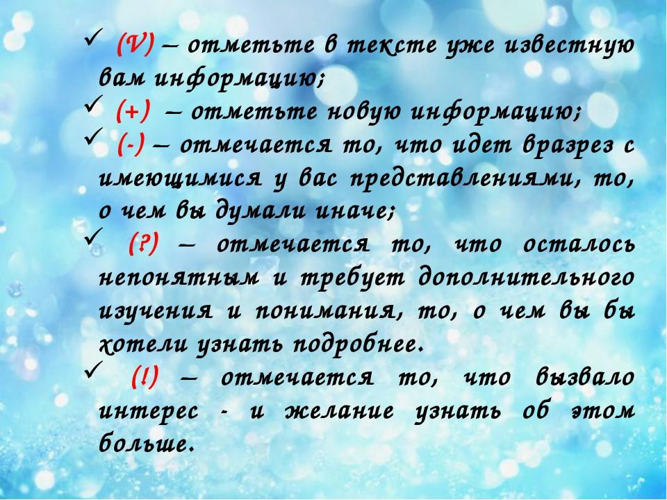 (V) – отметьте в тексте уже известную вам информацию; (+) – отметьте новую и...