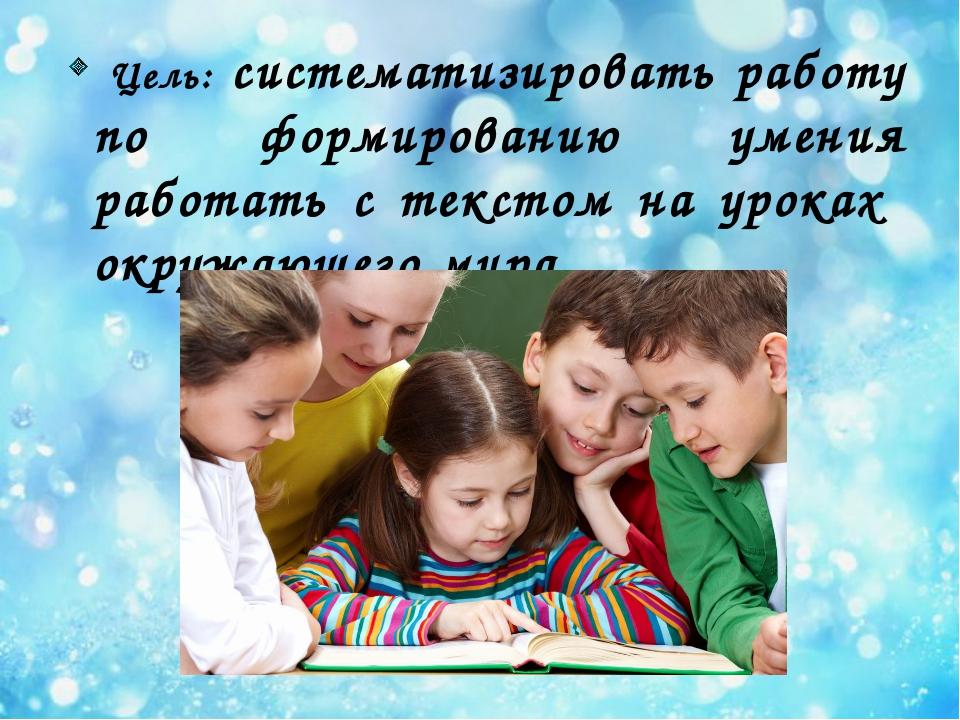 Цель: систематизировать работу по формированию умения работать с текстом на...
