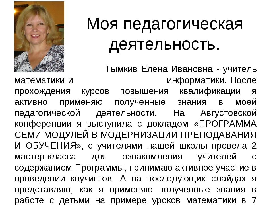 Моя педагогическая деятельность. Тымкив Елена Ивановна - учитель математики и...