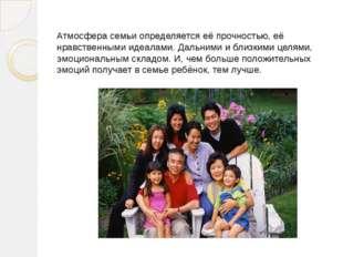 Атмосфера семьи определяется её прочностью, её нравственными идеалами. Дальни