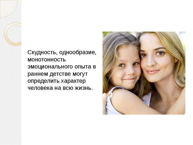 Скудность, однообразие, монотонность эмоционального опыта в раннем детстве м...