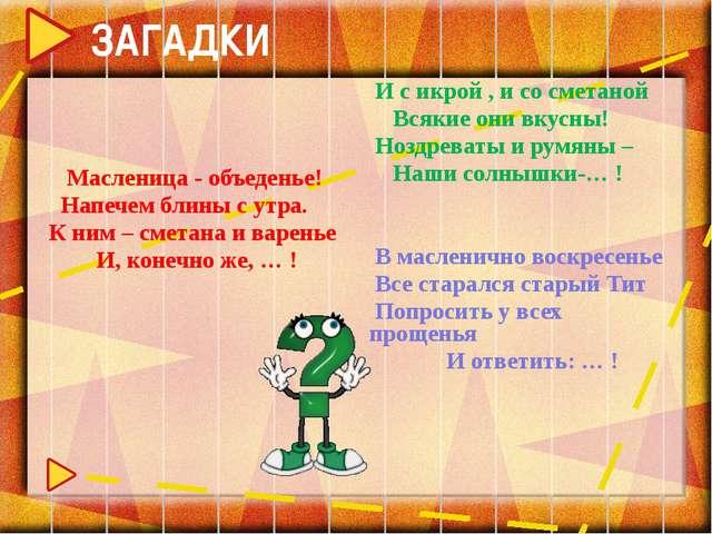 Детский праздник на масленицу загадки аниматоры на дом Улица Местечко Барыши (город Щербинка)