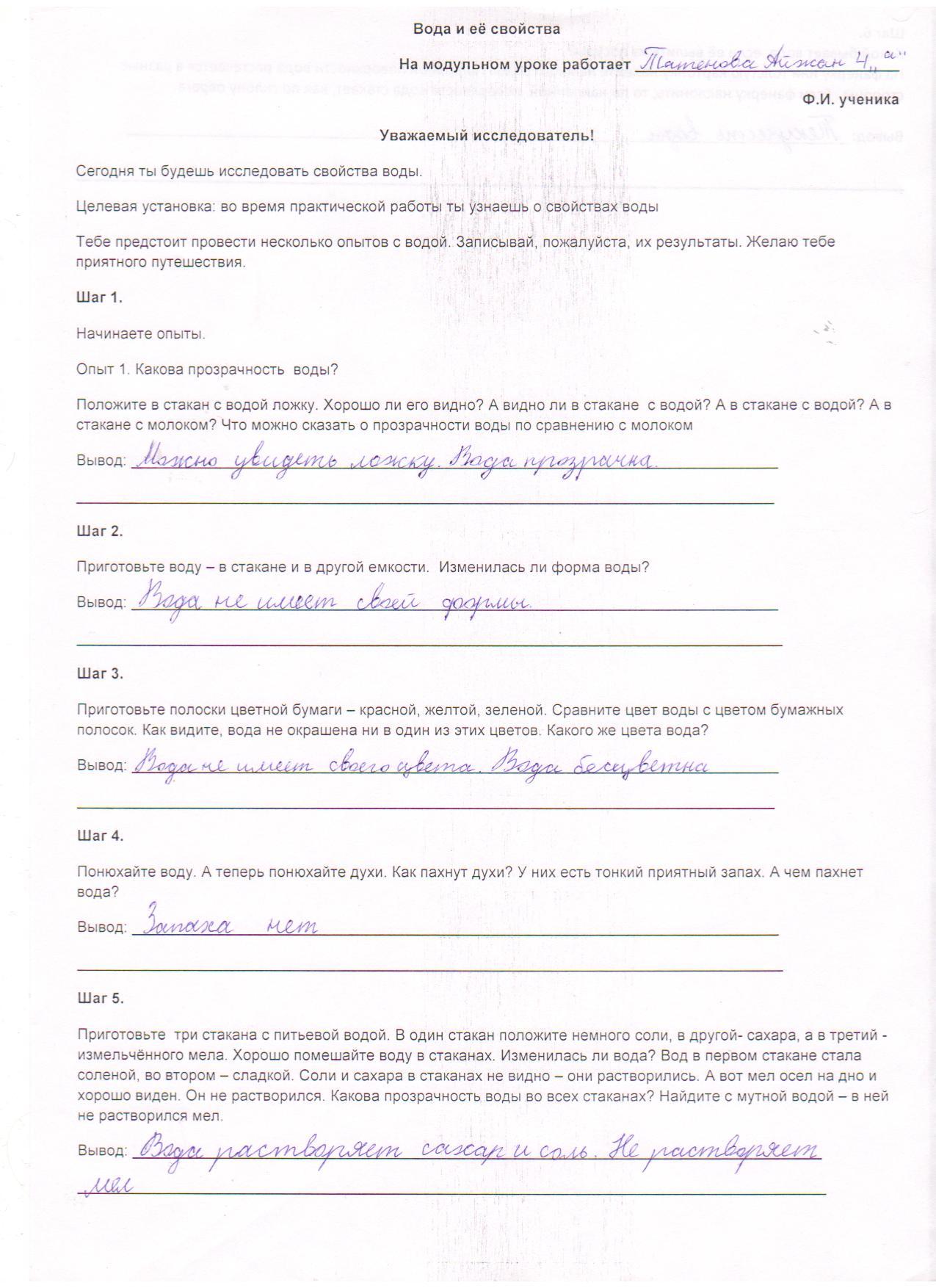 D:\Мои документы\Загрузки\сканерование\Изображение 003.jpg