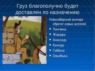 Груз благополучно будет доставлен по назначению Новосибирский зоопарк обретет