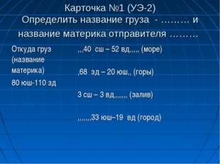 Карточка №1 (УЭ-2) Определить название груза - ……… и название материка отправ