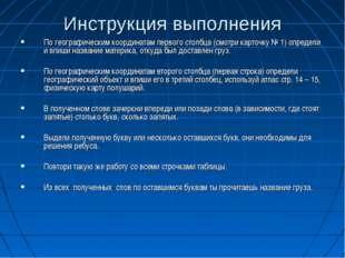 Инструкция выполнения По географическим координатам первого столбца (смотри к