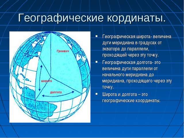 Географические кординаты. Географическая широта- величина дуги меридиана в гр...