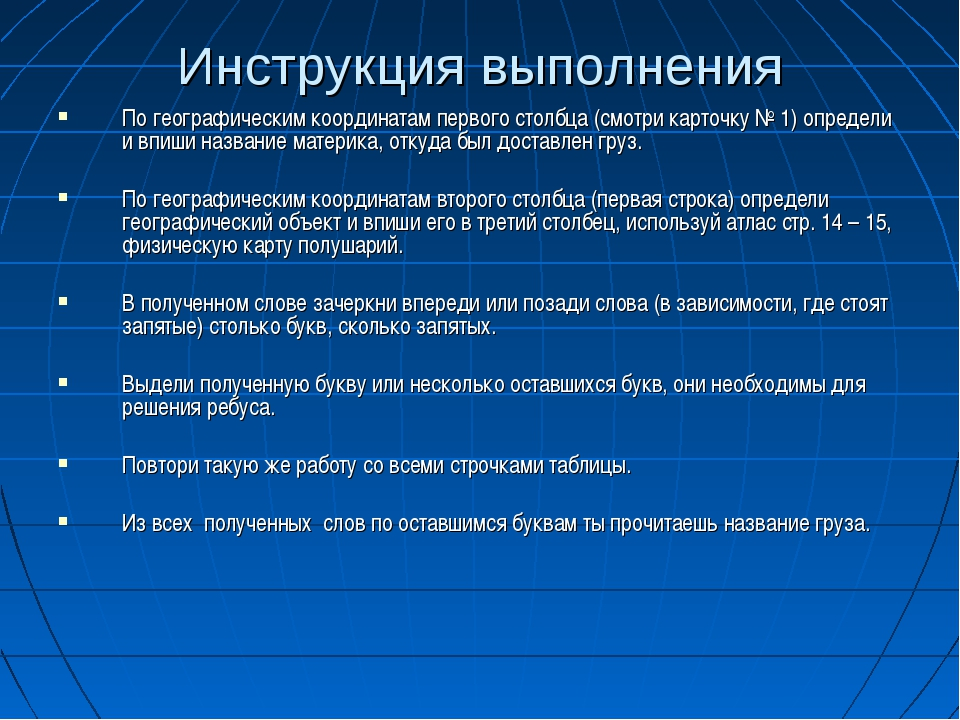 Инструкция выполнения По географическим координатам первого столбца (смотри к...