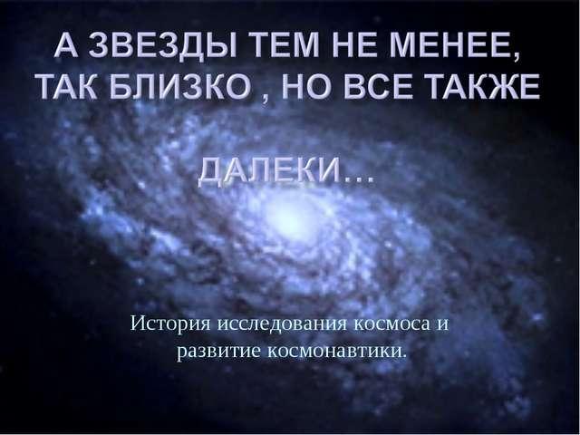 История исследования космоса и развитие космонавтики.