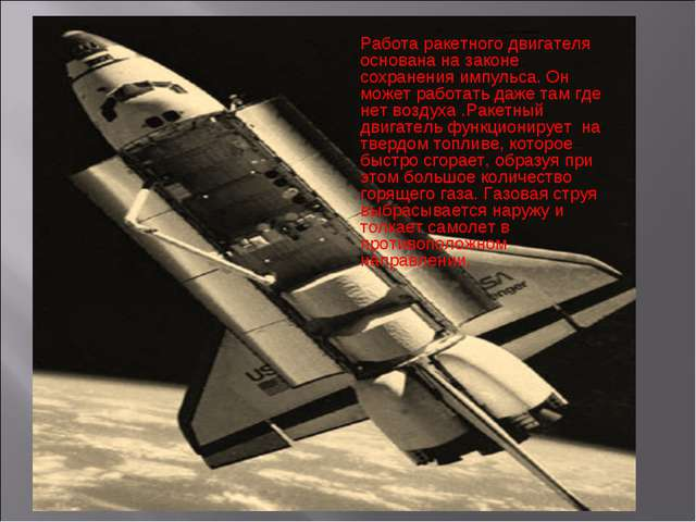 Работа ракетного двигателя основана на законе сохранения импульса. Он может р...