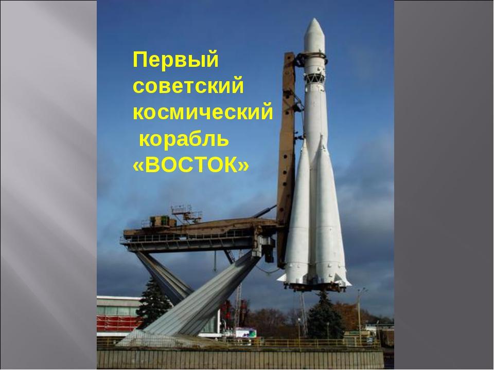 Первый советский космический корабль «ВОСТОК»