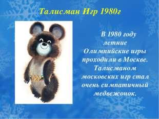 В 1980 году летние Олимпийские игры проходили в Москве. Талисманом московски