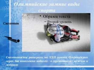 Олимпийские зимние виды спорта Скелетон Скелетонисты разыграли на XXII зимних
