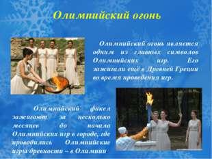 Олимпийский факел зажигают за несколько месяцев до начала Олимпийских игр в