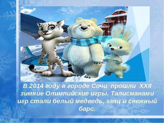 В 2014 году в городе Сочи прошли XXII зимние Олимпийские игры. Талисманами и...