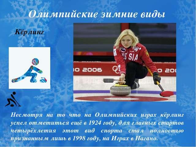 Олимпийские зимние виды спорта Кёрлинг Несмотря на то что на Олимпийских игра...