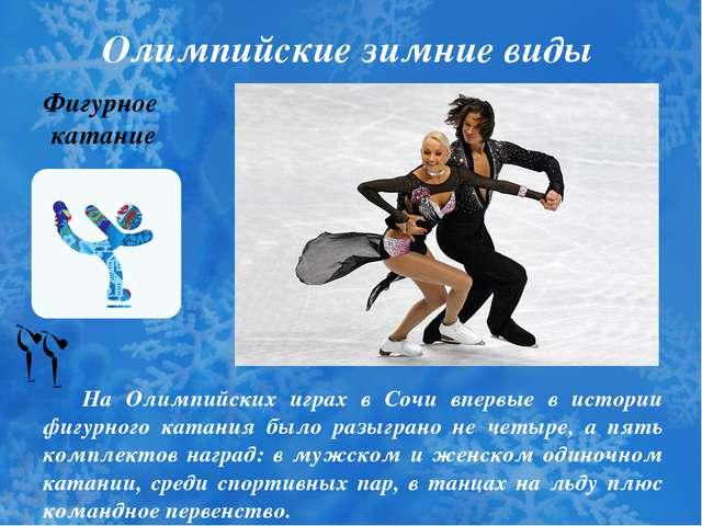 Олимпийские зимние виды спорта Фигурное катание На Олимпийских играх в Сочи в...