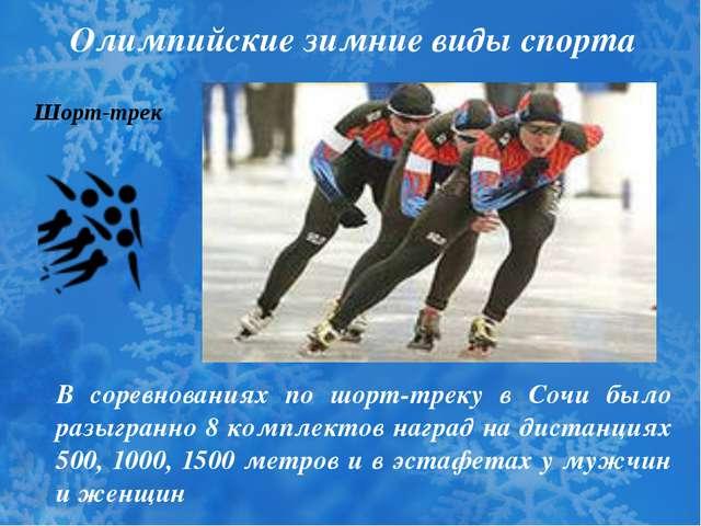 Олимпийские зимние виды спорта В соревнованиях по шорт-треку в Сочи было разы...