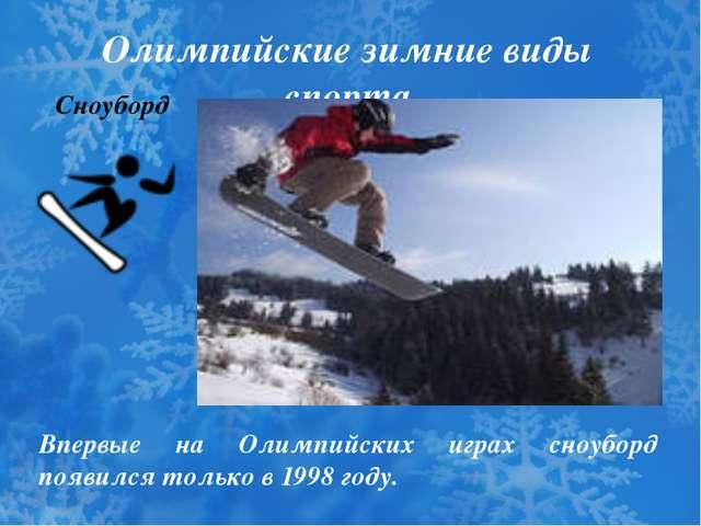 Олимпийские зимние виды спорта Сноуборд Впервые на Олимпийских играх сноуборд...