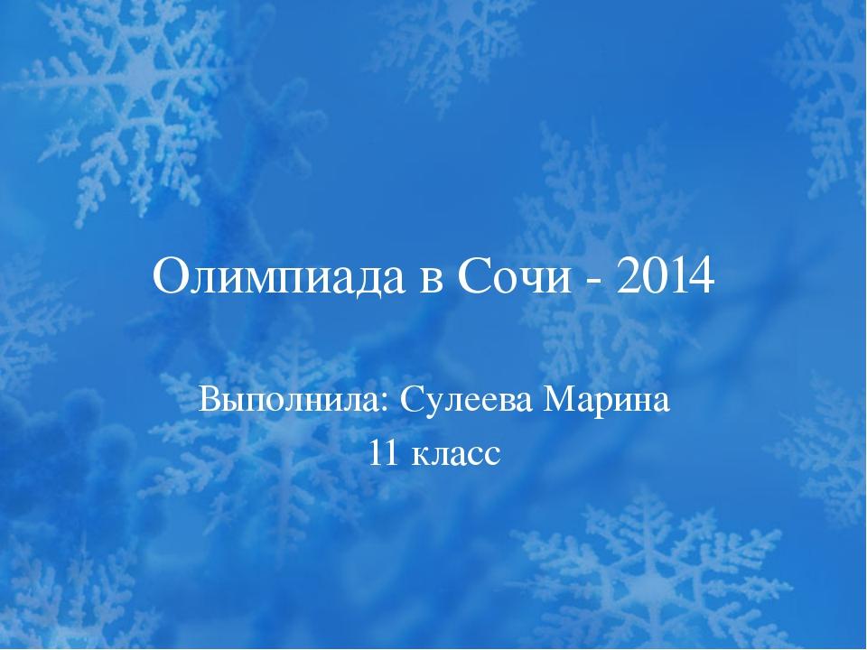 Олимпиада в Сочи - 2014 Выполнила: Сулеева Марина 11 класс