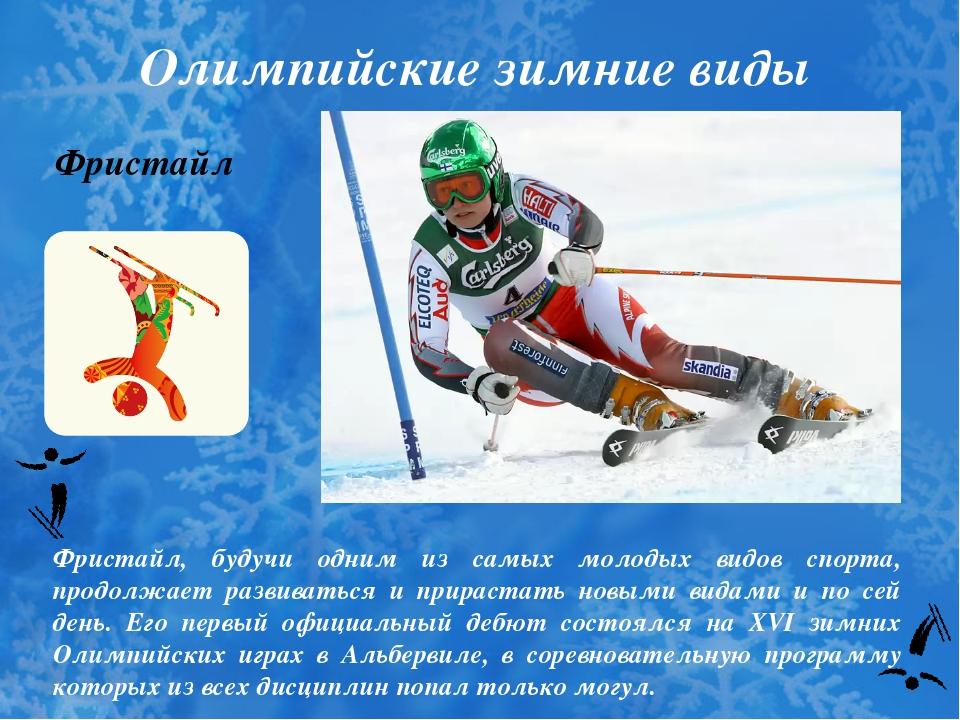 Олимпийские зимние виды спорта Фристайл Фристайл, будучи одним из самых молод...