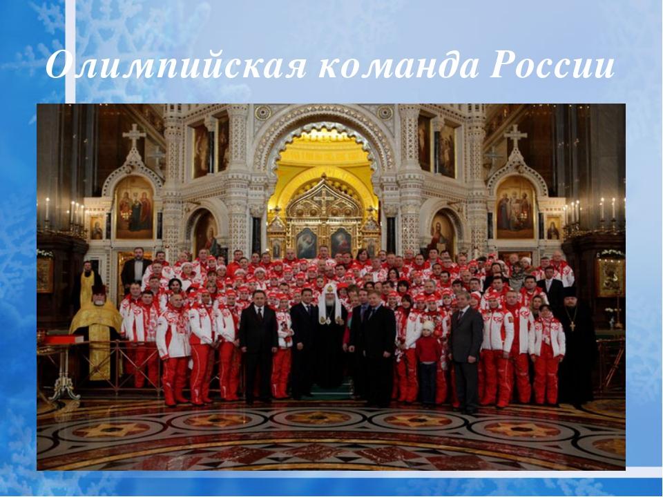 Олимпийская команда России