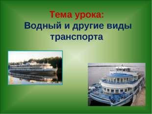 Тема урока: Водный и другие виды транспорта