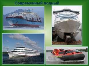 Современный водный транспорт.