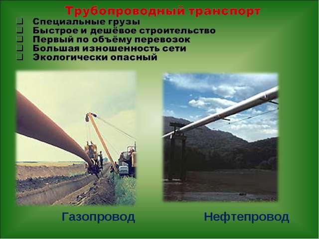 Газопровод Нефтепровод