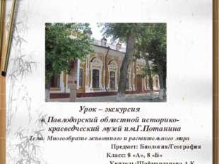 ГУ Специальная коррекционная школа-интернат г. Павлодара для глухих и слабосл