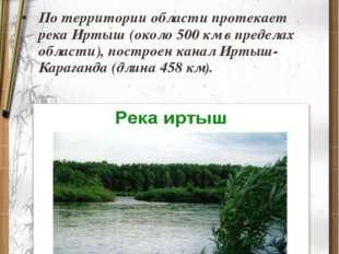 По территории области протекает река Иртыш (около 500 км в пределах области),