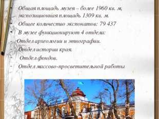 Общеезнакомство с историко-краеведческим музеем им.Г.Потанина Общая площадь