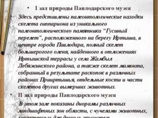 Музейная экспозиция I зал природы Павлодарского музея Здесь представлены пале