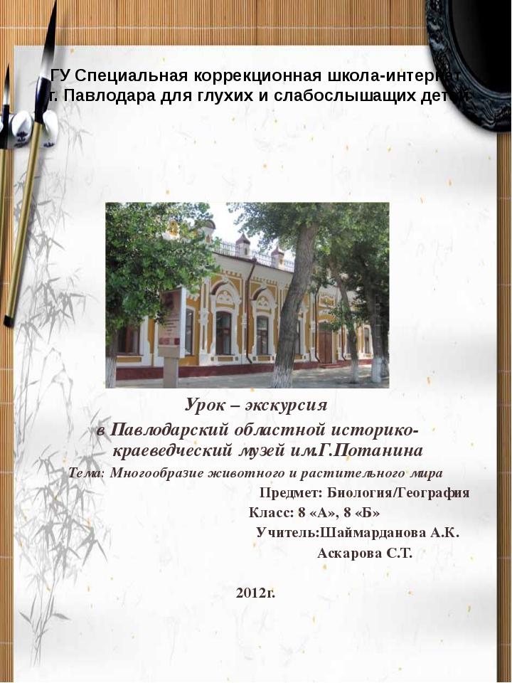 ГУ Специальная коррекционная школа-интернат г. Павлодара для глухих и слабосл...