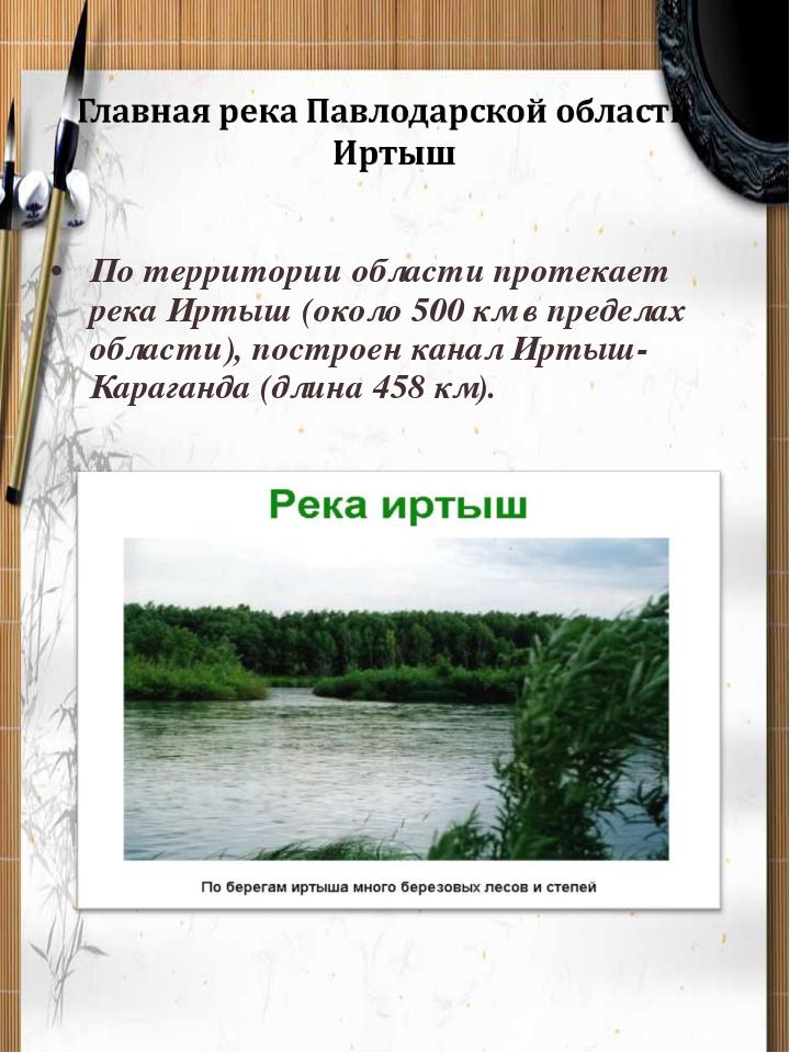 По территории области протекает река Иртыш (около 500 км в пределах области),...