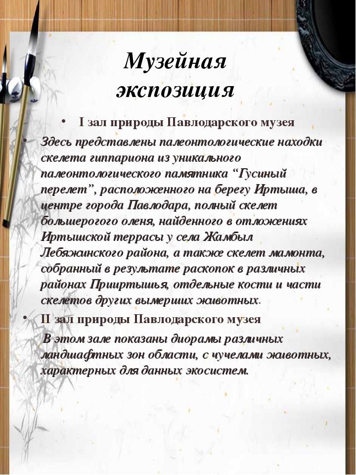 Музейная экспозиция I зал природы Павлодарского музея Здесь представлены пале...