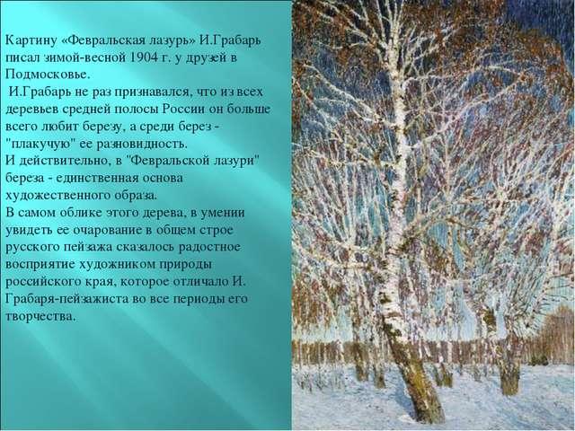 Картину «Февральская лазурь» И.Грабарь писал зимой-весной 1904 г. у друзей в...