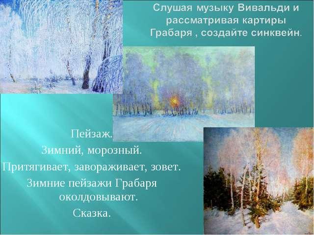 Пейзаж. Зимний, морозный. Притягивает, завораживает, зовет. Зимние пейзажи Гр...